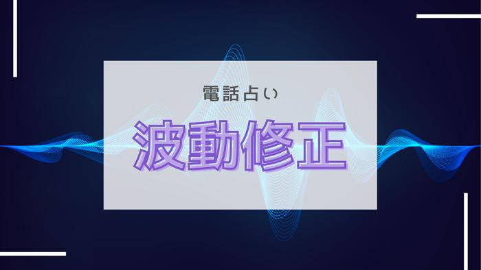 電話占いの波動修正