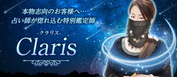 Claris(クラリス)先生