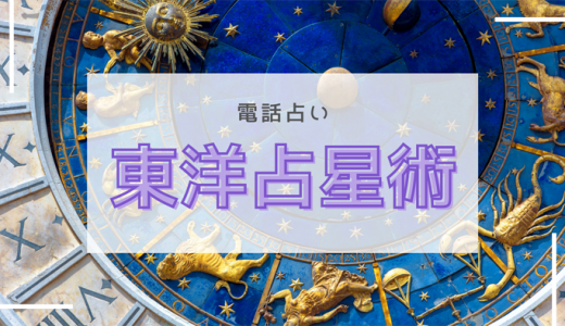 東洋占星術は電話占いにピッタリ!的確な結果とアドバイスで素敵な未来に役立てよう