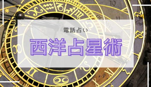 西洋占星術とは?電話占いの西洋占星術でわかること